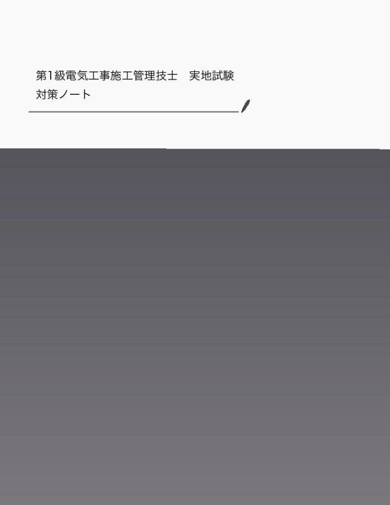 【番外編】第1級電気工事施工管理技士 実地試験 対策ノート