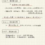 【対策ノート:◎】第1級電気工事施工管理技士 実地試験受けてきた。