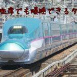【期待調整済みフィリップス曲線】を新幹線の中から解説!